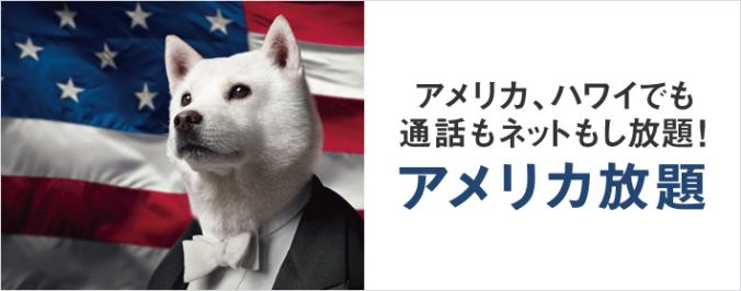 Image: Softbank phone company